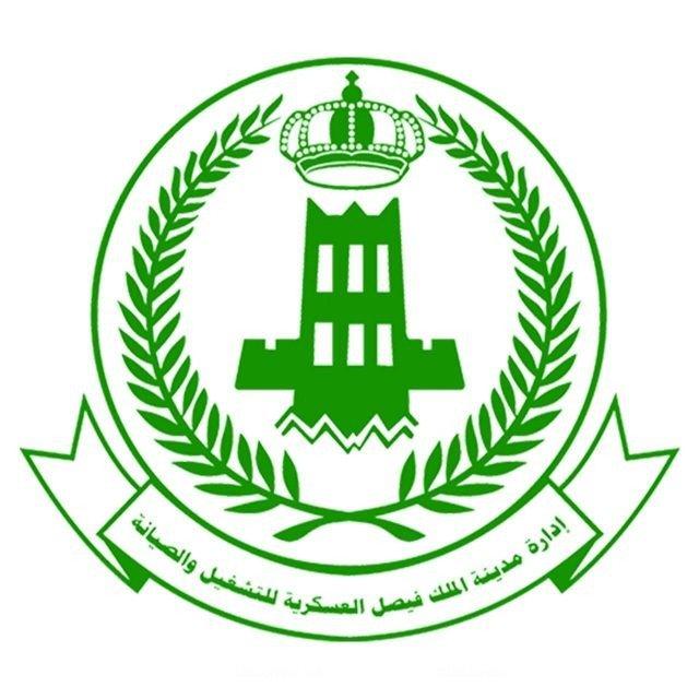 100 وظيفة شاغرة بمدينة الملك فيصل العسكرية