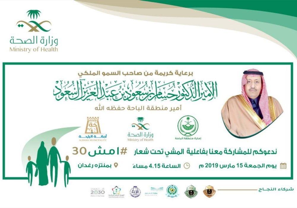 """تحت شعار """"امش 30"""" صحة الباحة تطلق فعالية رياضة المشي بمنتزه رغدان"""