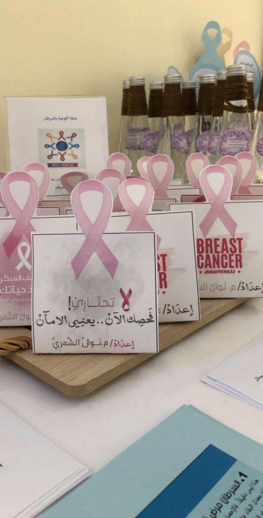 تأهيل حائل الشامل يطلق برنامج صحي توعوي عن مرض السرطان وأعراضه وأسبابه وطرق علاجه