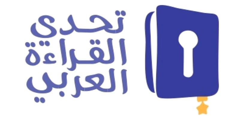 """مساعدة مدير """"تعليم الجوف"""" تكرم الطالبات الفائزات بمسابقة تحدي القراءة العربي"""
