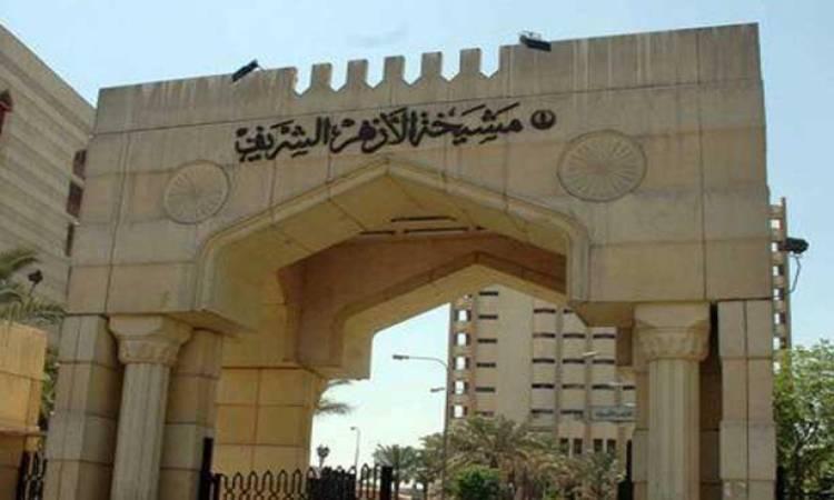 """""""الأزهر"""" يندد بالهجوم الإرهابي على مسجديْن.. ويؤكد: نتائجه وخيمة وسببه تصاعد خطاب الكراهية"""