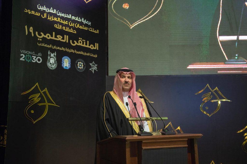 أمير المدينة المنورة يفتتح أعمال فعاليات الملتقى العلمي التاسع عشر لأبحاث الحج والعمرة والزيارة