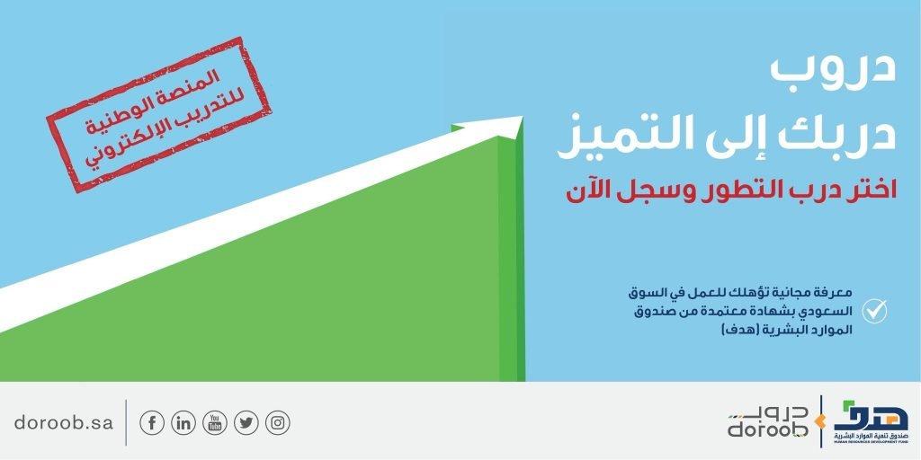 هدف يطور دورات التدريب الإلكتروني دروب تلبية لاحتياجات سوق العمل صحيفة المناطق السعوديةصحيفة المناطق السعودية