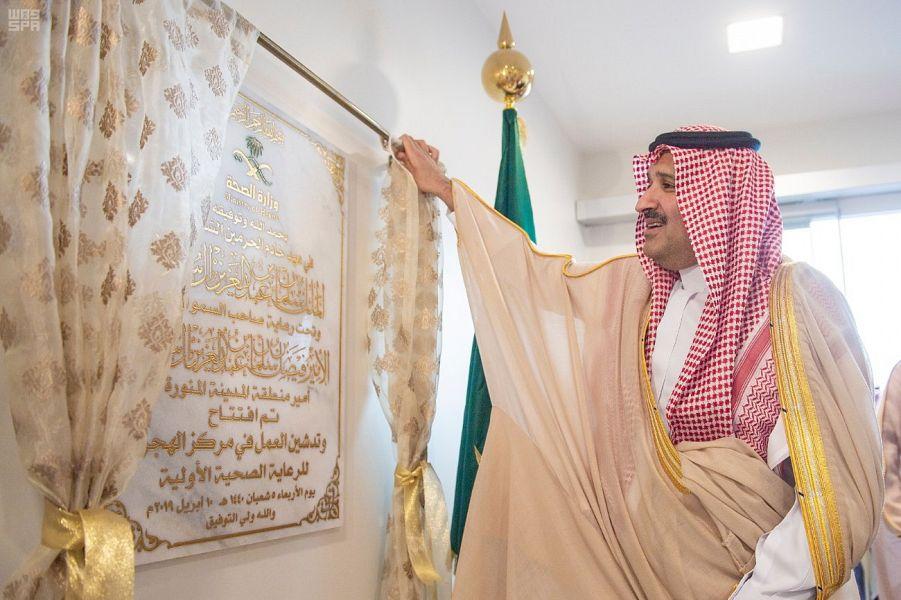 أمير المدينة المنورة يفتتح ثمان مراكز صحية ويضع حجر الأساس لمشروع برج الطوارئ في مستشفى الملك فهد