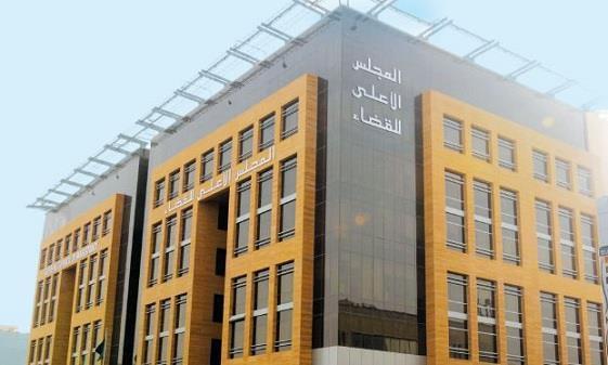 المجلس الأعلى للقضاء يقر افتتاح عدد من الدوائر العمالية والتجارية في عدة مناطق