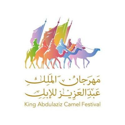 مهرجان الملك عبد العزيز للإبل يعزز اقتصاديات الثروة الحيوانية