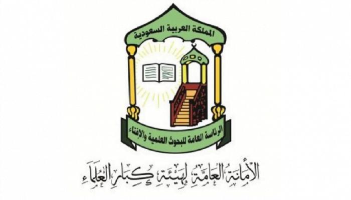 هيئة كبار العلماء : تنفيذ الأحكام القضائية بحق من ثبت عليهم شرعًا الجرائم المنسوبة إليهم هو تطبيق لأحكام الشريعة الإسلامية