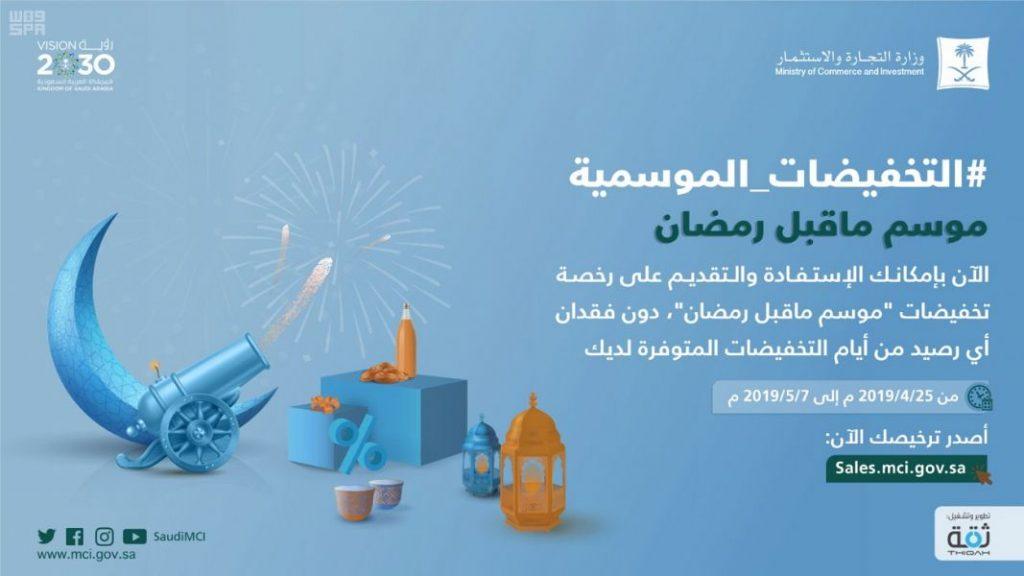 """""""التجارة"""" تتيح إصدار تراخيص تخفيضات (شهر رمضان) عبر نظام التخفيضات الإلكتروني"""