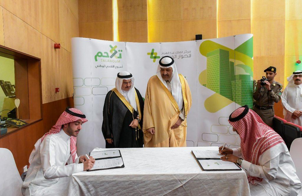 أمير الباحة يدشّن فعاليات أسبوع التلاحم الوطني بالمنطقة