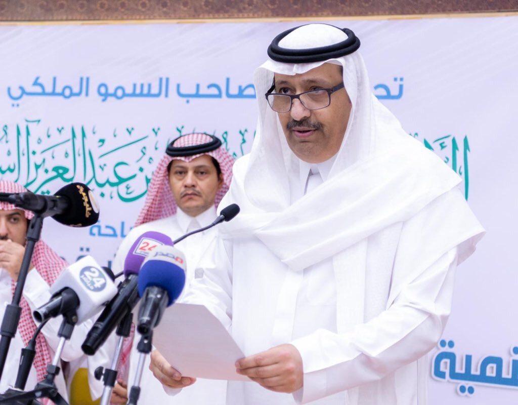 """أمير الباحة يشارك في الجلسة الختامية لورشة عمل """" تنمية منطقة الباحة .. التحديات والحلول"""""""