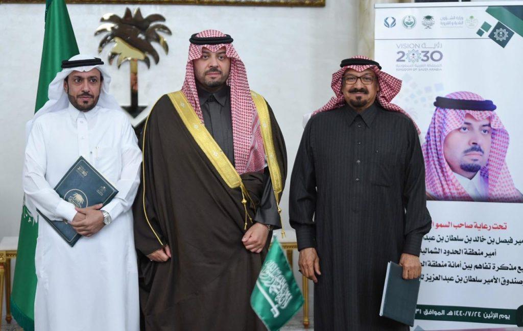 أمير الحدود الشمالية يشهد توقيع مذكرة تفاهم بين أمانة المنطقة وصندوق الأمير سلطان لتنمية المرأة