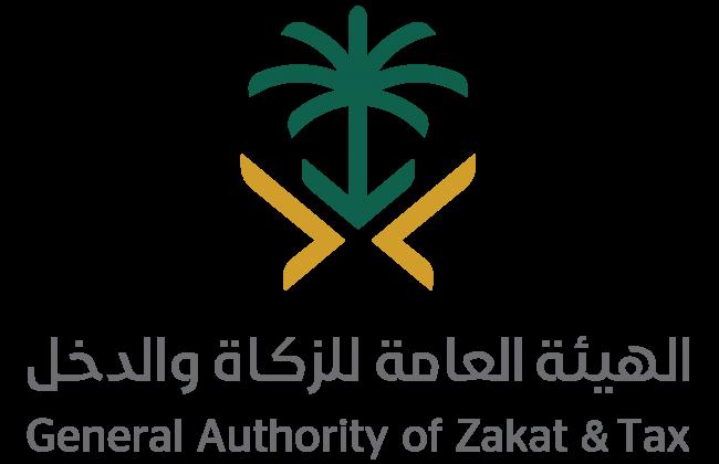 الهيئة العامة للزكاة والدخل: أعضاء مجالس إدارات الشركات والهيئات والمؤسسات غير خاضعين لضريبة القيمة المضافة