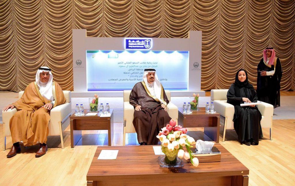 """أمير منطقة الرياض يرعى حفل اختتام حملة """" التوفير والادخار"""" بجامعة الملك سعود"""