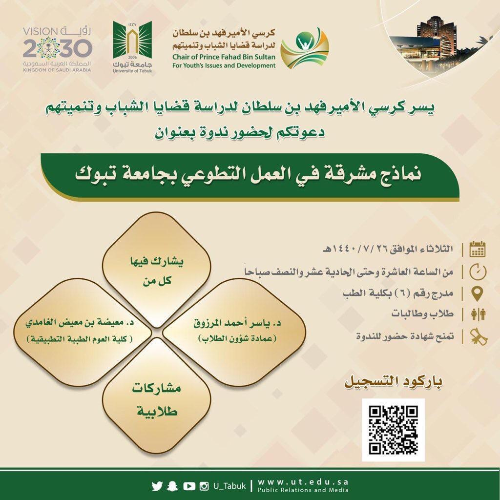 نماذج مشرقة في العمل التطوعي فعالية بجامعة تبوك صحيفة المناطق السعوديةصحيفة المناطق السعودية