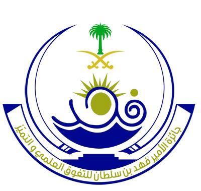تعليم تبوك يدعو منسوبيه للمشاركة في جائزة الأمير فهد بن سلطان للتفوق العلمي والتميز