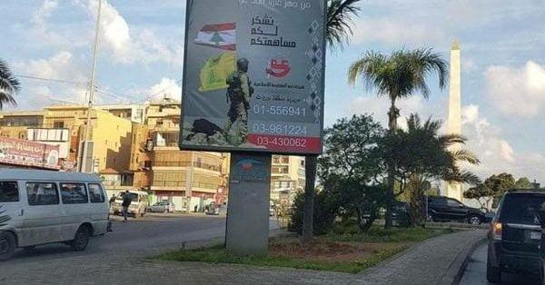 بلومبيرغ: بعد عقوبات واشنطن.. حزب الله يعلق صناديق التبرعات في الشوارع