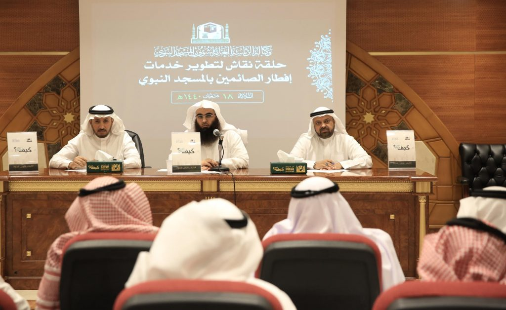 وكالة شؤون المسجد النبوي تعقد حلقة نقاش مع مقدمي خدمة إفطار الصائمين