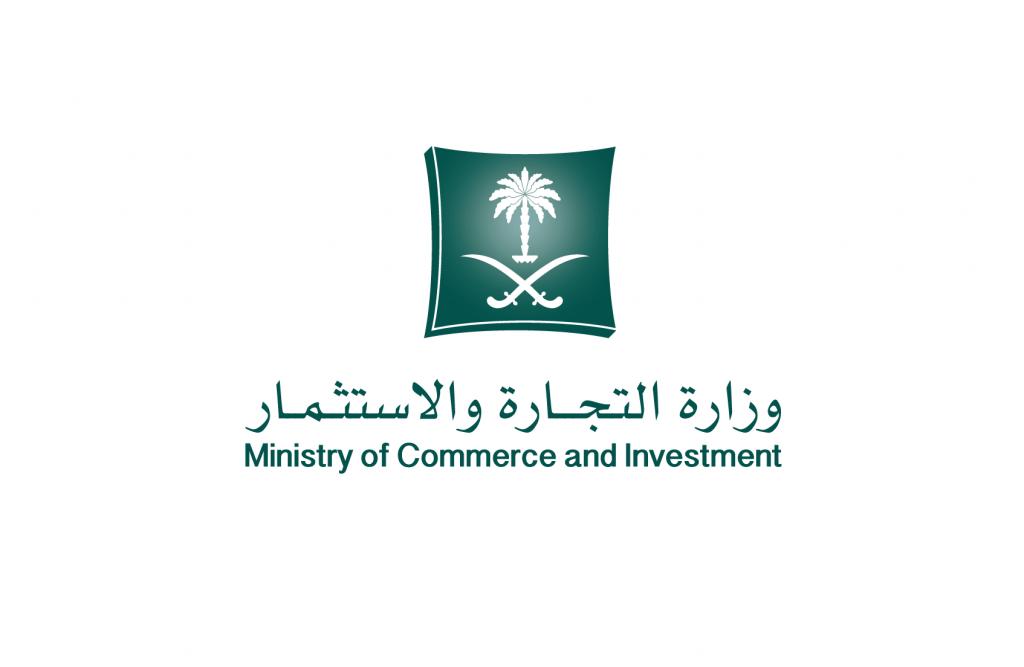 """""""التجارة"""" تشهر بمنشأة تبيع منتجات غذائية منتهية الصلاحية في الرياض"""