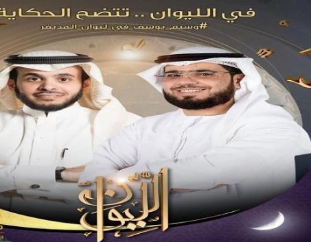 """الكشف عن سبب اعتذار الداعية """"وسيم يوسف"""" عن المشاركة في برنامج """"الليوان"""" ومغادرته """"الرياض"""""""