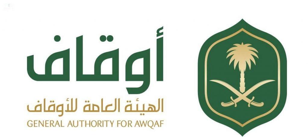 الهيئة العامة للأوقاف تخصص( 100) مليون ريال لترميم بعض المباني الوقفية العتيقة والأربطة والمساجد القديمة في منطقة جدة التاريخية