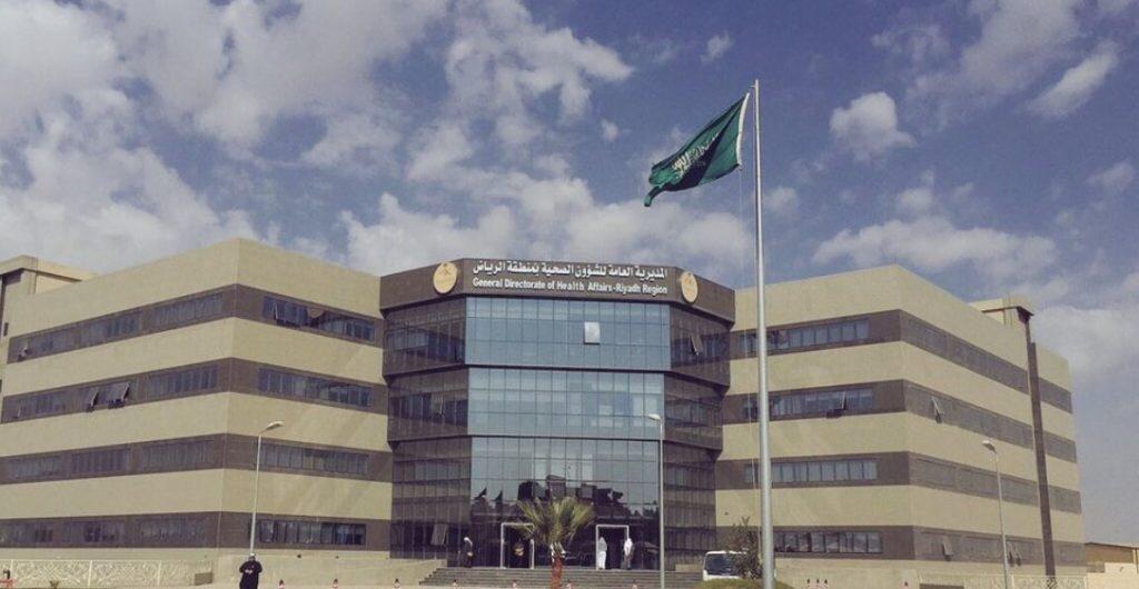 """""""صحة الرياض"""" تعلن خلو جميع القطاعات الطبية من مرض التراكوما"""""""