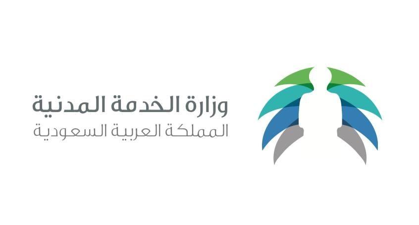وزارة الخدمة المدنية : غداً القطاع الحكومي على موعد مع بدء تطبيق اللائحة التنفيذية للموارد البشرية في الخدمة المدنية