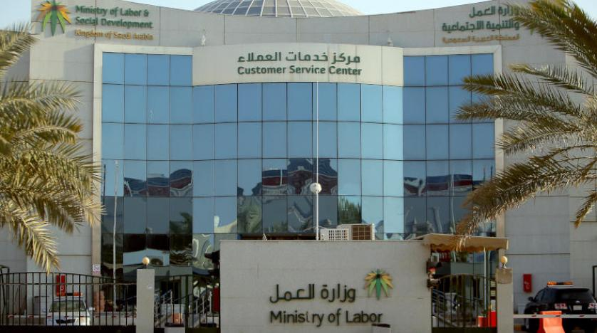 وزارة التنمية الاجتماعية والعمل | Home Page