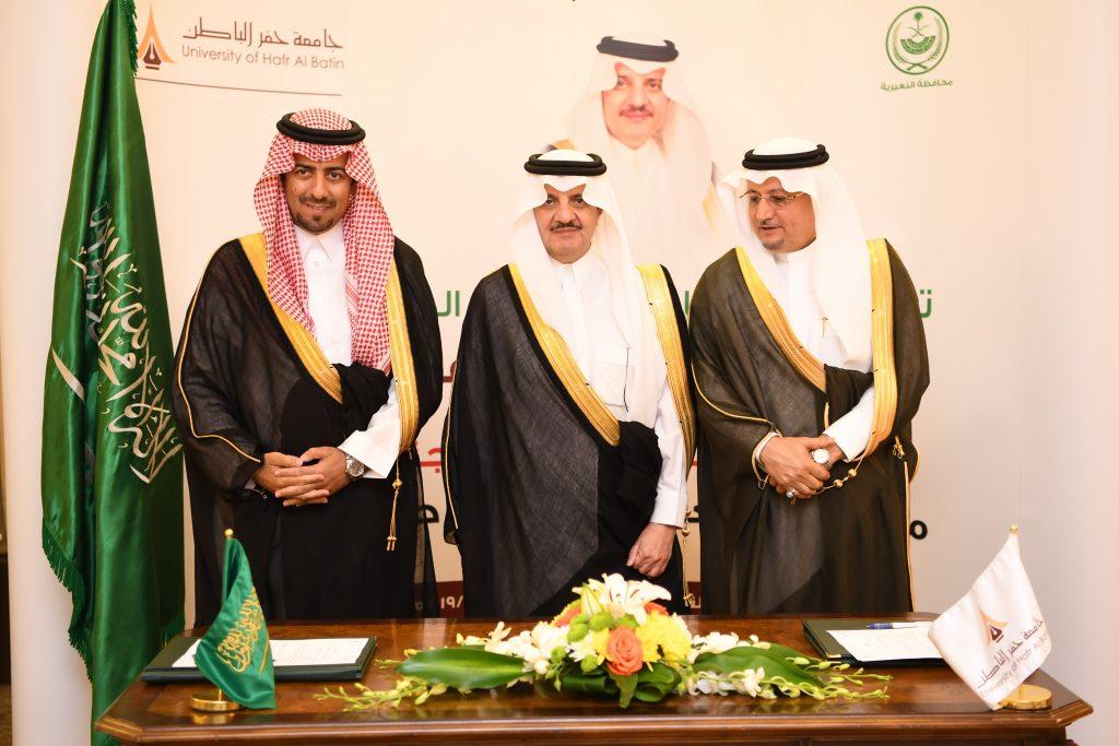 الأمير سعود بن نايف يشهد توقيع اتفاقية بين محافظة النعيرية وجامعة حفر الباطن