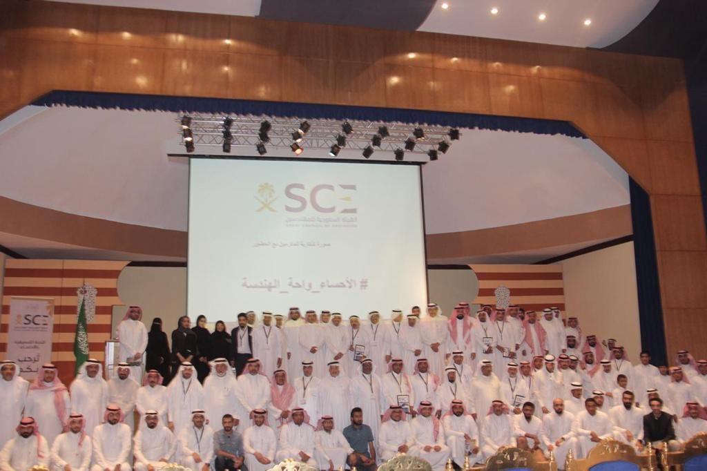 بتنظيم من مهندسي الأحساء.. لقاء هيئة المهندسين السعوديين في أدبي الأحساء