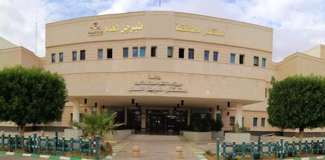أقسام وتخصصات جديدة ترفع عدد مراجعي مستشفى طبرجل
