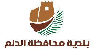 بلدية محافظة الدلم تكثف جولاتها الرقابية الصحية على المنشآت الغذائية