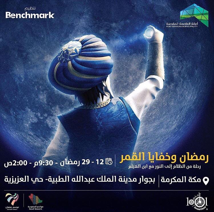 """إطلاق فعالیة """"رمضان وخفایا القمر"""" في مكة المكرمة"""