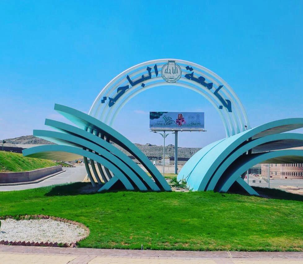 مركز الإنعاش القلبي الرئوي بالمركز الطبي بجامعة الباحة يحصل على شهادتي اعتماد من قبل جمعية