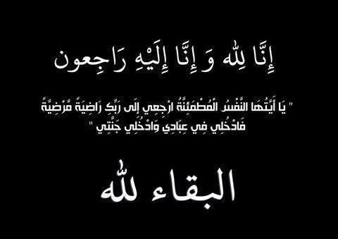 الشيخ المؤذن اسماعيل الزائري في ذمة الله