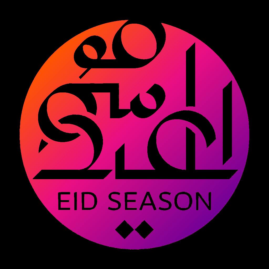 اللجنة العليا لمواسم السعودية تقر هوية موسم عيد الفطر