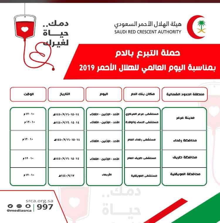 الهلال الأحمر السعودي بالتعاون مع مستشفى طريف يطلق حملة التبرع بالدم