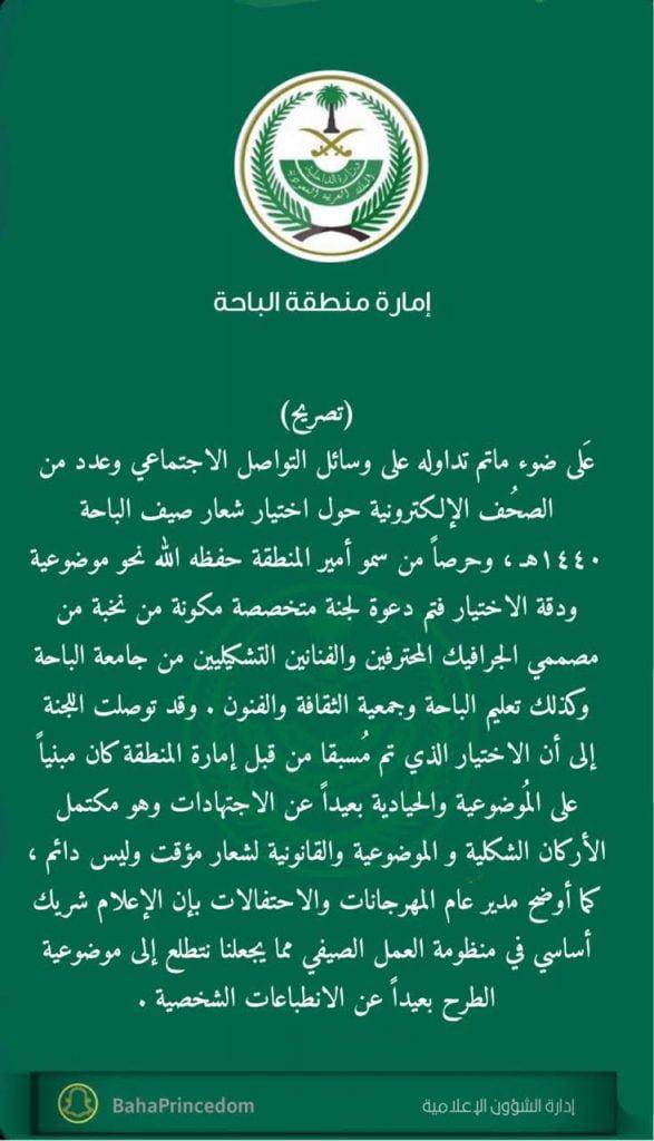 إمارة الباحة: اختيار شعار «صيف الباحة» موضوعي وحيادي