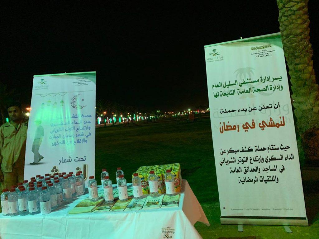 مستشفى السليل يطلق مبادرة حملة لنمشي في رمضان