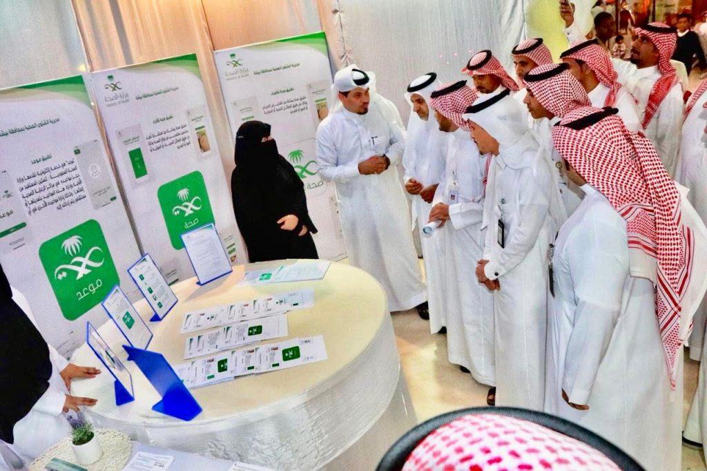صحة بيشة تطلق مبادرة التعريف بالبرامج والتطبيقات الصحية