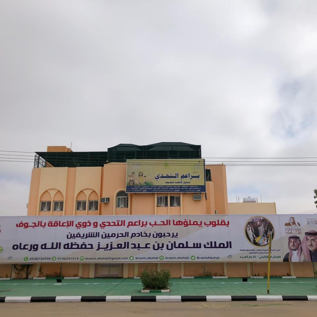برعاية أمير منطقة الجوف .. براعم التحدي يدشن برنامج عيش الصيف