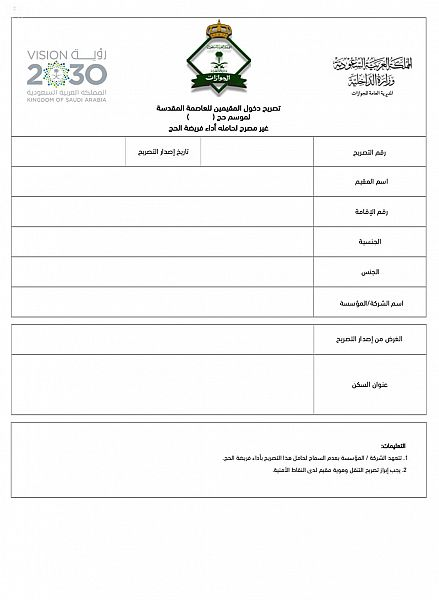 الجوازات تبدأ إصدار تصاريح دخول المقيمين للعاصمة المقدسة لحج 1440هـ إلكترونيًا