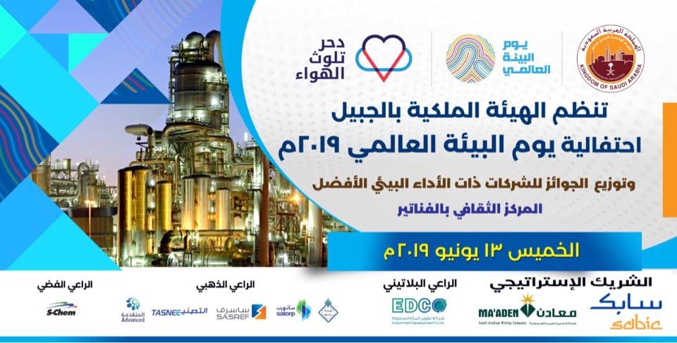 """الهيئة الملكية بالجبيل تحتفل بيوم البيئة العالمي تحت شعار """" دحر تلوث الهواء """""""