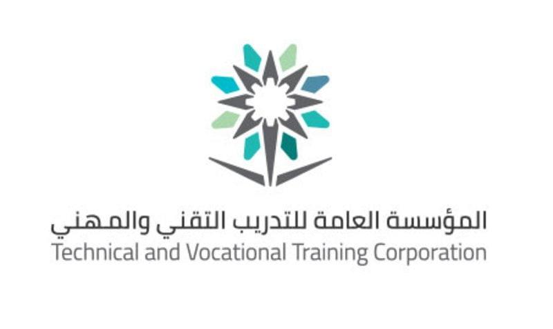 وظائف المؤسسة العامة للتدريب التقني والمهني والتقديم على البوابة الإلكترونية