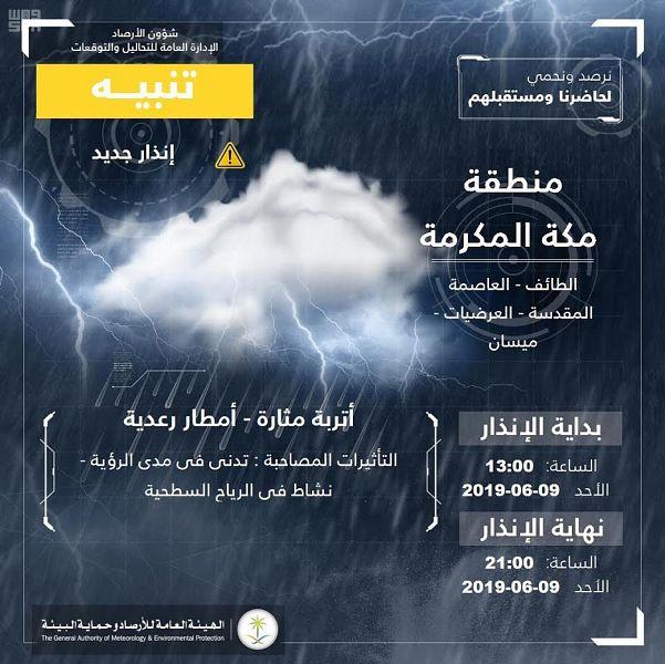 """""""الأرصاد"""" تنبه من أمطار رعدية على مكة المكرمة وعدد من محافظاتها"""