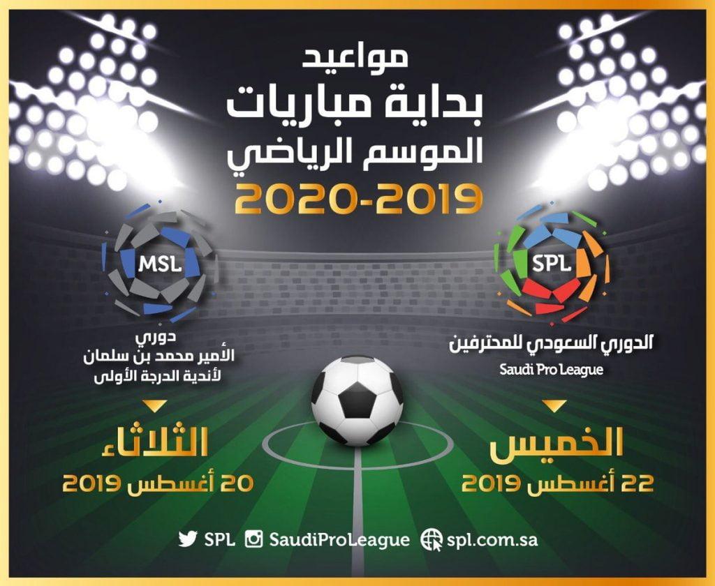 رابطة دوري المحترفين تعلن موعد انطلاق منافسات موسم 2019-2020