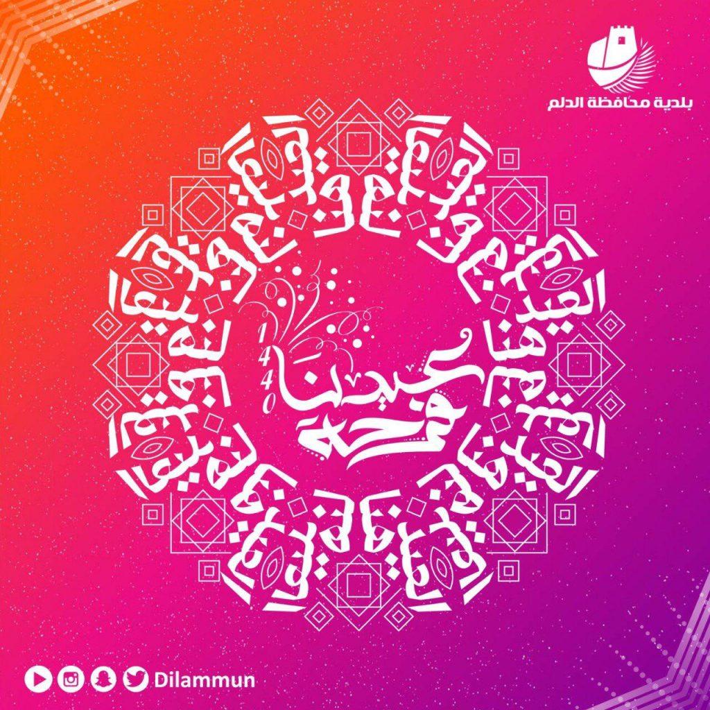بلدية الدلم تتأهب للعيد بعروض ترفيهية واجتماعية مشوقة
