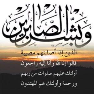 والدة الإعلامي أنور خواجي في ذمة الله