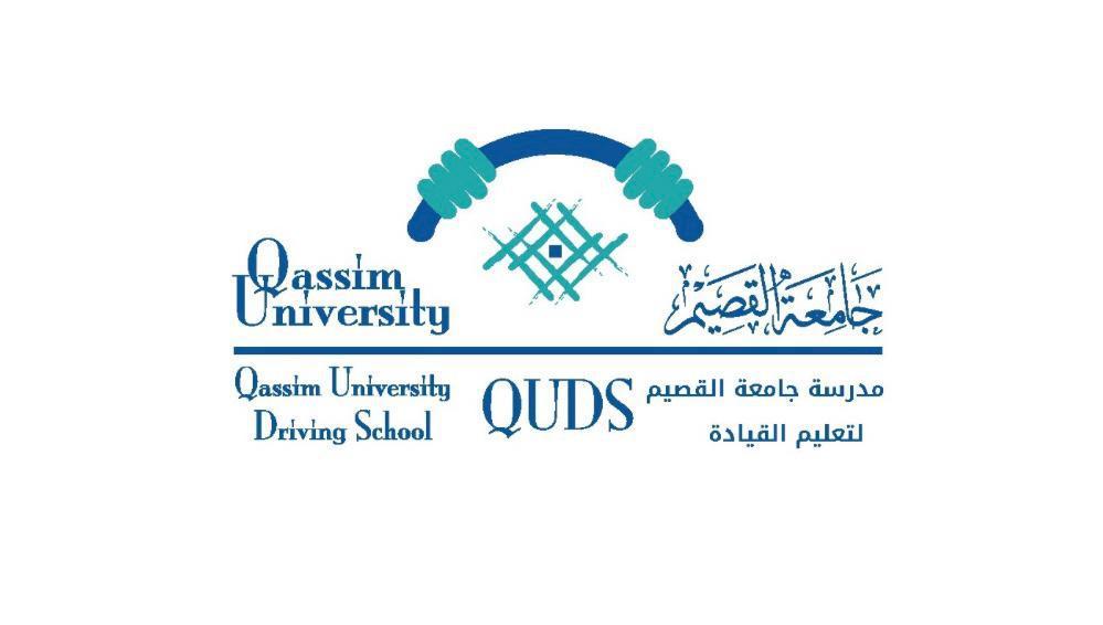 جامعة القصيم البوابة الإلكترونية للطلاب