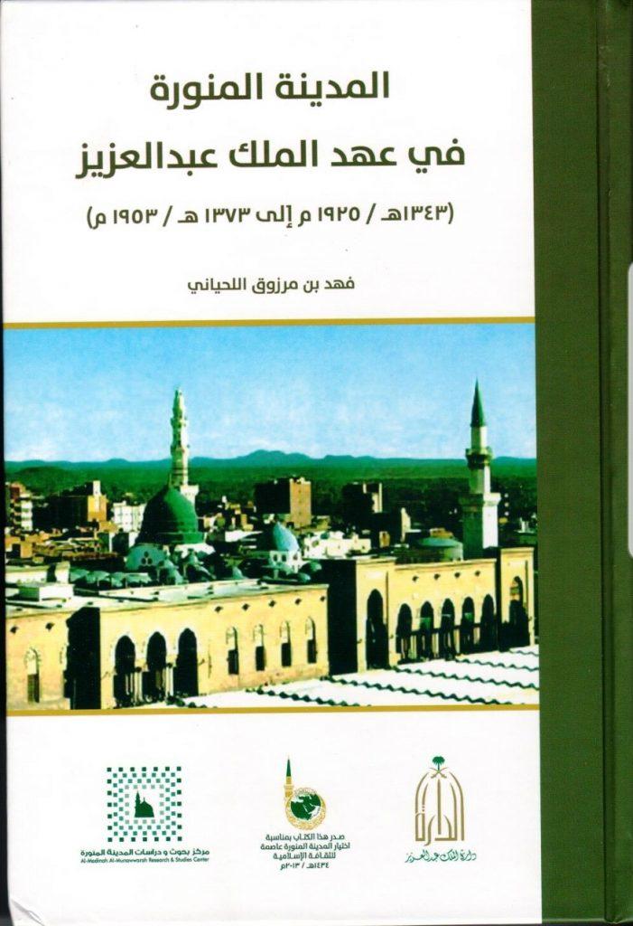 إصدار تاريخي يجيب: لماذ أصر الملك عبدالعزيز دخول المدينة المنورة سلمًا؟