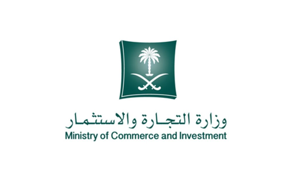 """""""التجارة"""" تشهر بصاحب محطة تبيع مواد بترولية غير مطابقة للمواصفات في مكة المكرمة"""